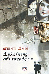 autograph-man-greek.jpg