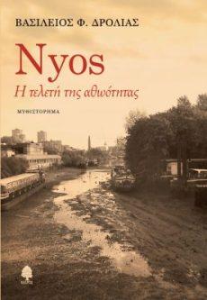 drolias_nyos-276x400