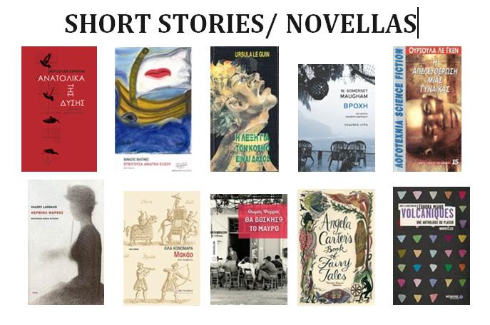 short stories 17
